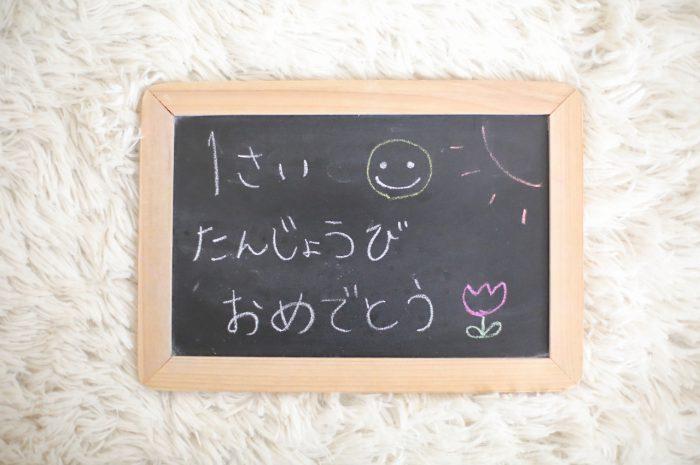 1歳男の子の誕生日記念撮影。ママから手書きのメッセージ。